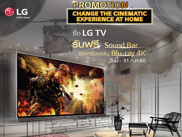 PROMOTION CHANGE THE CINEMATIC EXPERIENCE AT HOME ที่ POWER MALL เดอะมอลล์ (วันนี้ - 31 ก.ค. 2560)
